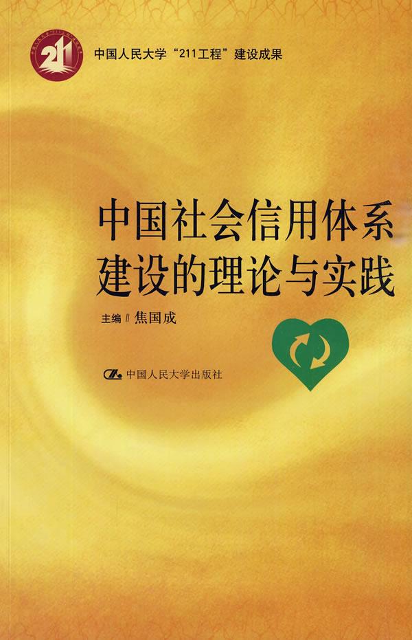 中国社会信用体系建设的理论与实践