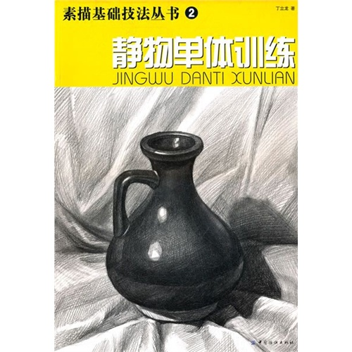 静物单体训练/素描基础技法丛书(博库)