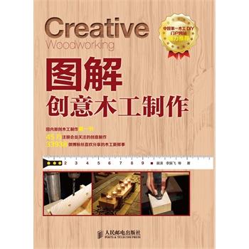 图解创意木工制作_图解创意木工制作电子书在线阅读