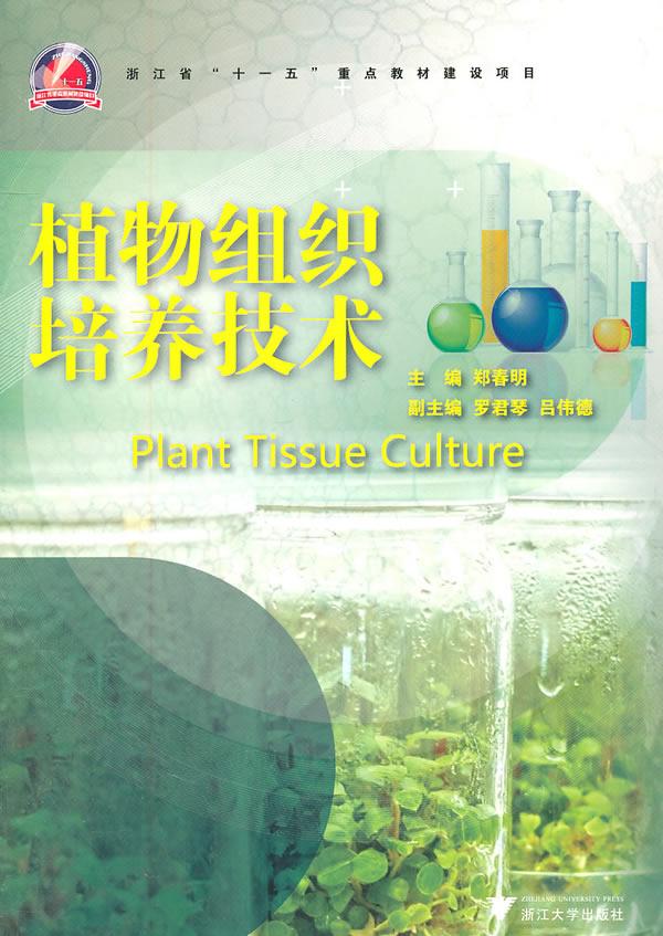 植物组织培养技术 最新报价