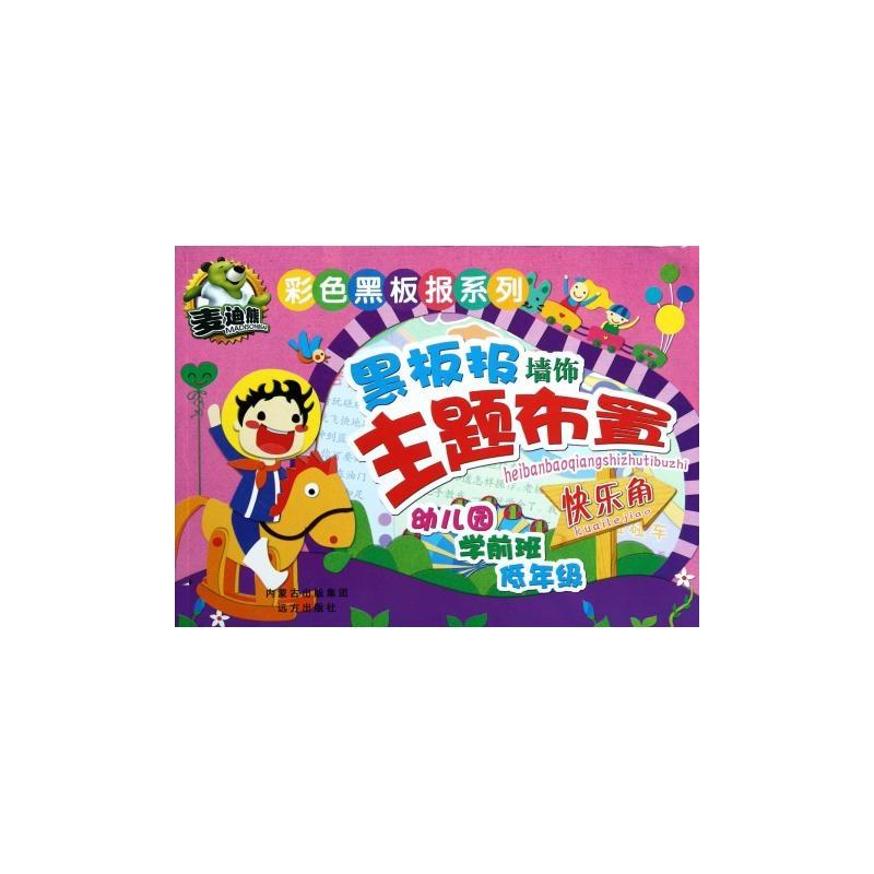 【黑板报墙饰主题布置(快乐角幼儿园学前班低年级)