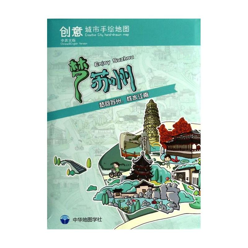 《梦苏州(中英文版)/创意城市手绘地图