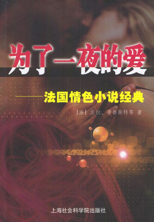 qingsechengrenxiaoshuo_妈妈黄色论理性爱午夜小说撸撸踏 无码成人情色中文字幕.