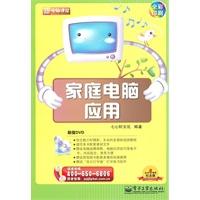 《家庭电脑应用(含DVD光盘1张)(全彩)》封面