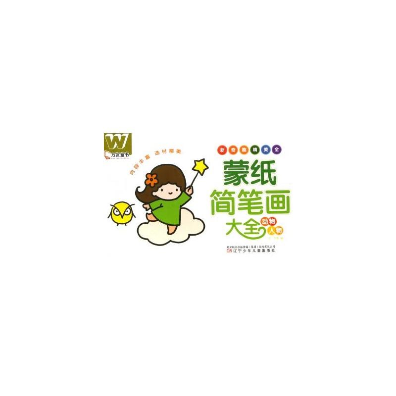 蒙纸简笔画大全(动物人物)/万友童书