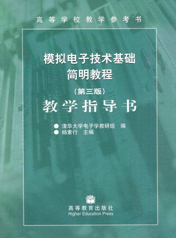 模拟电子技术基础简明教程(第3版)教学指导书