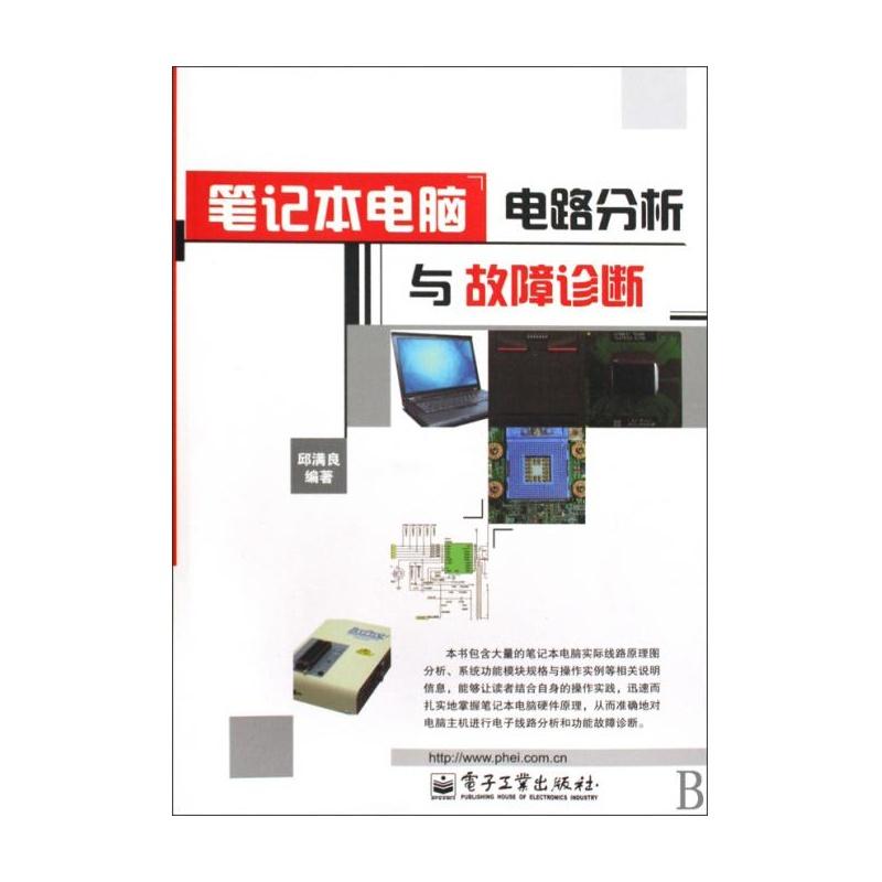 笔记本电脑电路分析与故障诊断