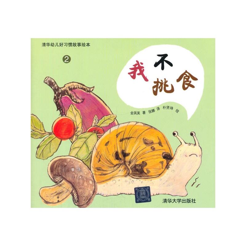 《我不挑食(清华幼儿好习惯故事绘本)》(韩)金