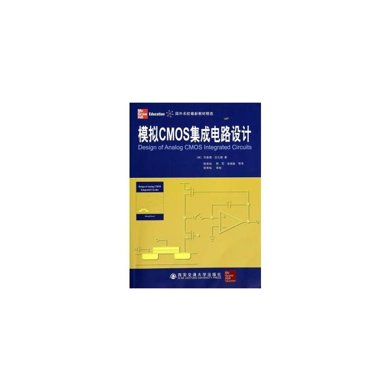 《模拟cmos集成电路设计/国外名校最新教材精选》