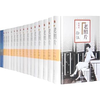 老照片豪华典藏本(全七十五辑精装合订本)+你没见过的历史照片=¥384