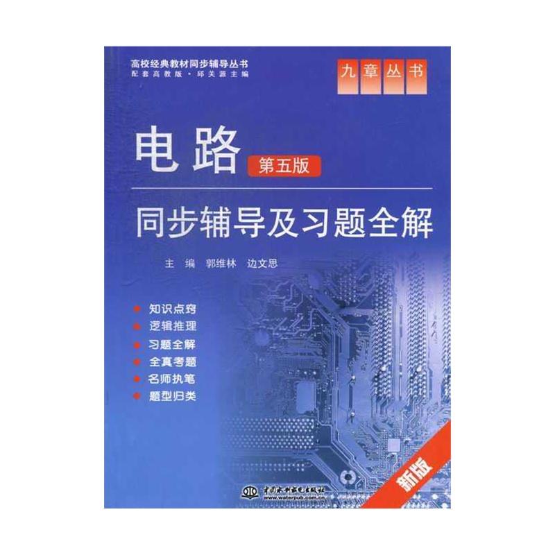 《电路同步辅导及习题全解-第五版-新版》