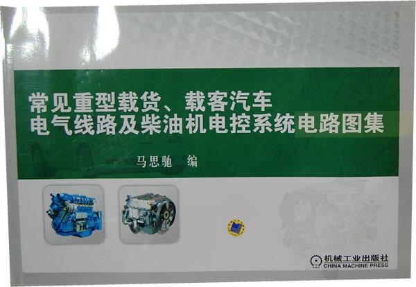 常见重型载货,载客汽车电气线路及柴油机电控系统电路