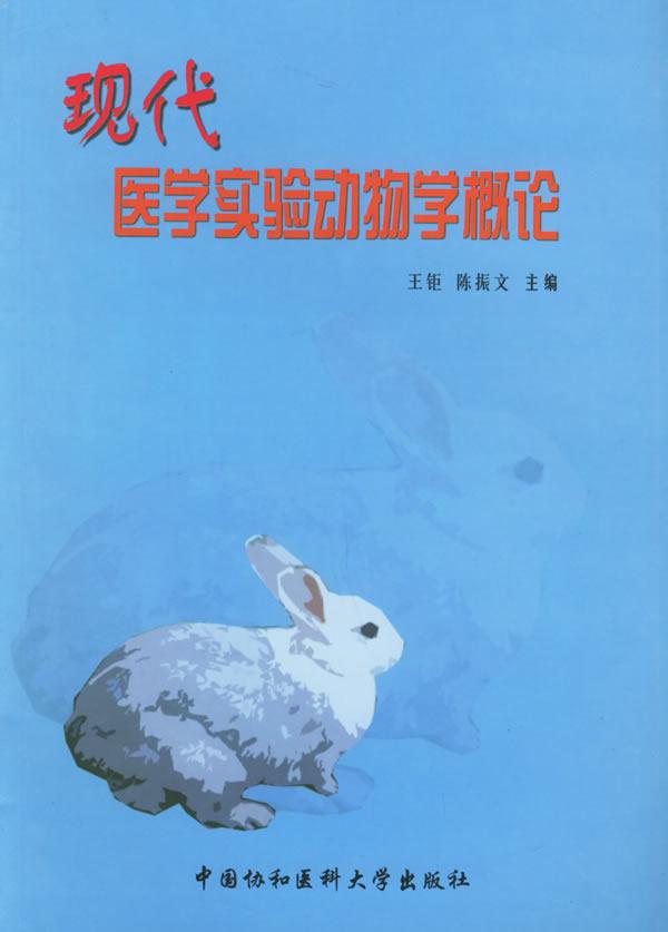 现代医学实验动物学概论