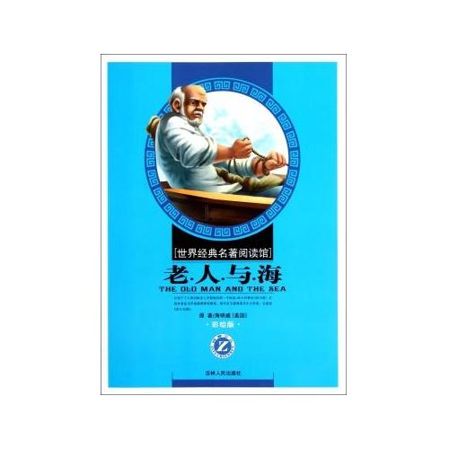 老人与海(彩绘版)/世界经典名著阅读馆-图书-手机