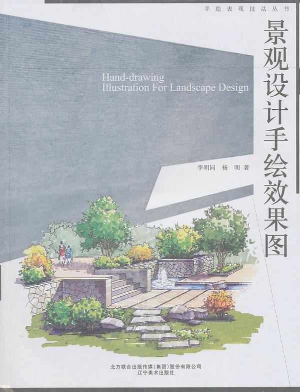 手绘表现技法丛书-景观设计手绘效果图