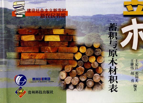木材材积表——圆材材积