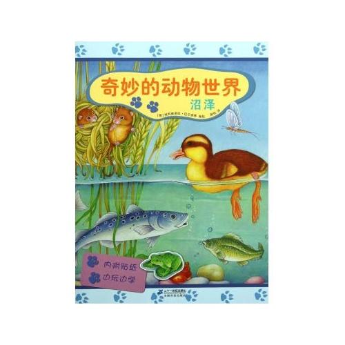 奇妙的动物世界(沼泽)-图书-手机当当网