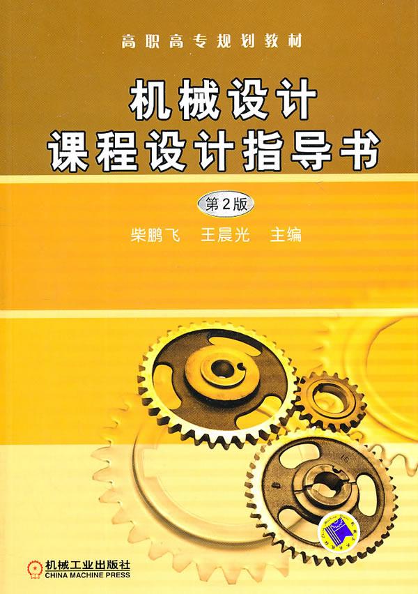 机械设计课程设计指导书(第2版)