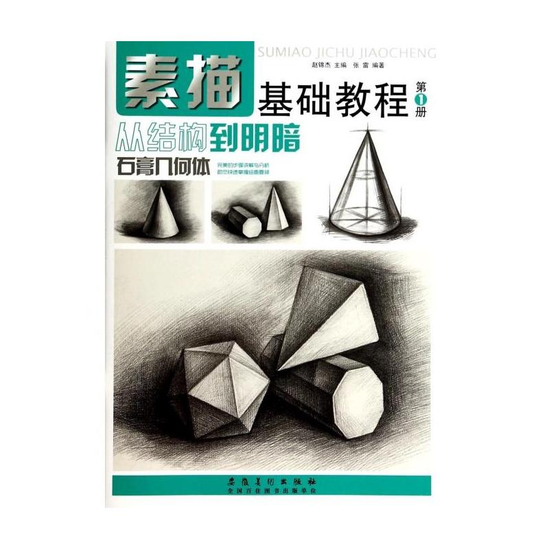 从结构到明暗(石膏几何体)/素描基础教程 张雷|主编:赵锦杰