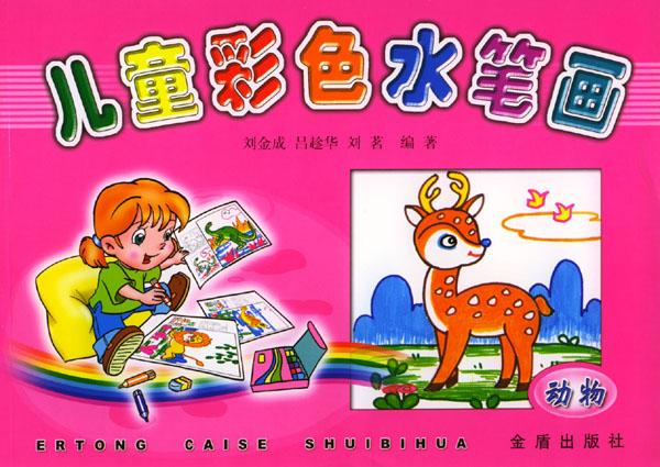 儿童彩色水笔画.动物