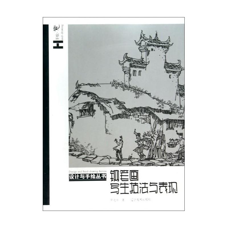 钢笔画写生技法与表现/设计与手绘丛书 罗克中