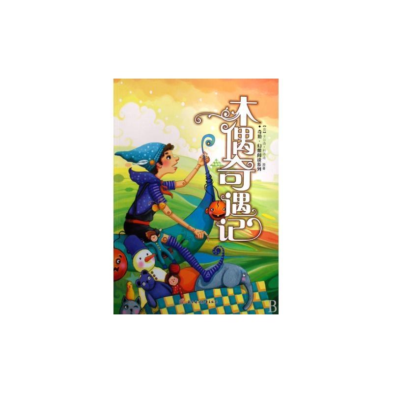《木偶奇遇记/奇境幻想阅读系列》