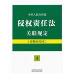 中华人民共和国侵权责任法关联规定:注释应用本——法律法规关联规定系列