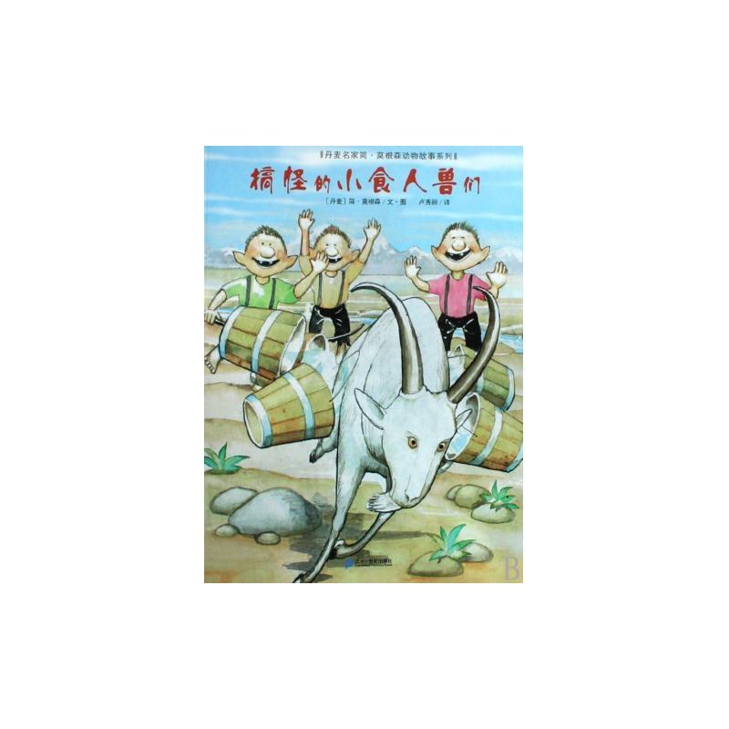搞怪的小食人兽们/丹麦名家简·莫根森动物故事系列
