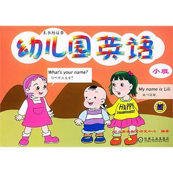 幼儿园英语 小班