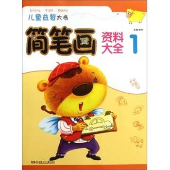 简笔画资料大全(1)/儿童益智大书
