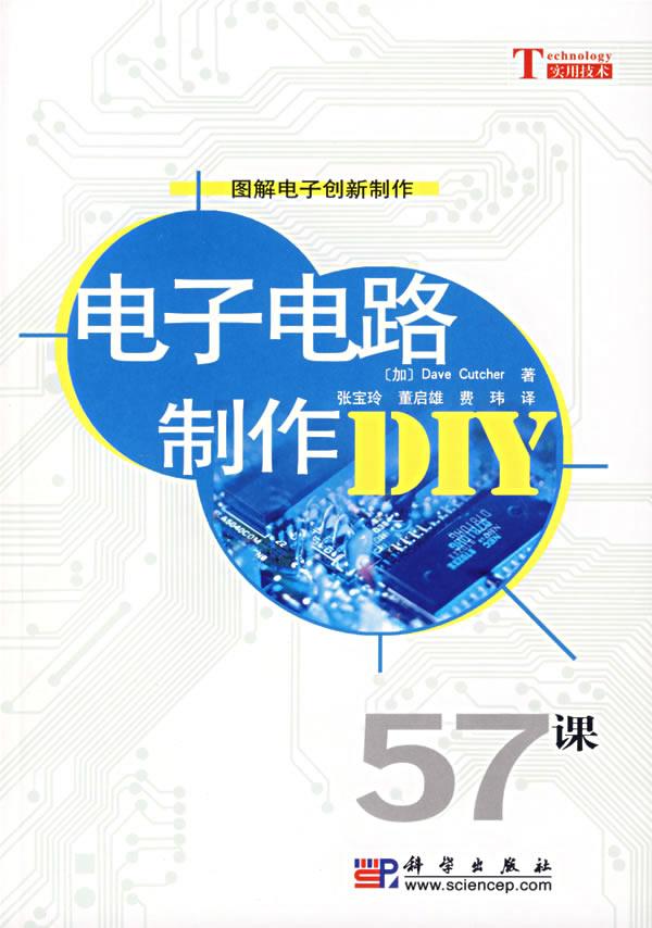 电子电路制作diy/图解电子创新制作