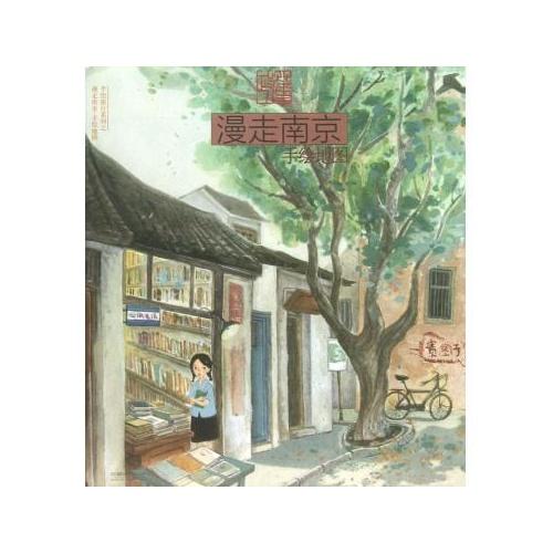 漫走南京(手绘地图)/手绘旅行系列-图书-手机当当网
