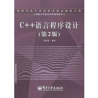《C  语言程序设计(第2版)/新编计算机类本科规划教材》封面