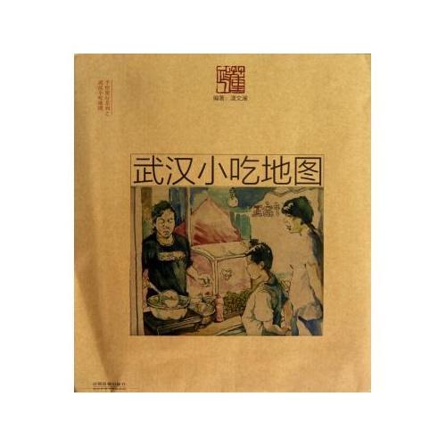 武汉小吃地图/手绘旅行系列 漾文澜