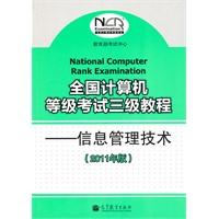 全国计算机等级考试三级教程