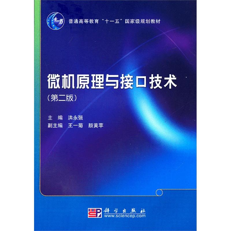 《微机原理与接口技术(第二版)》洪永强 主编_