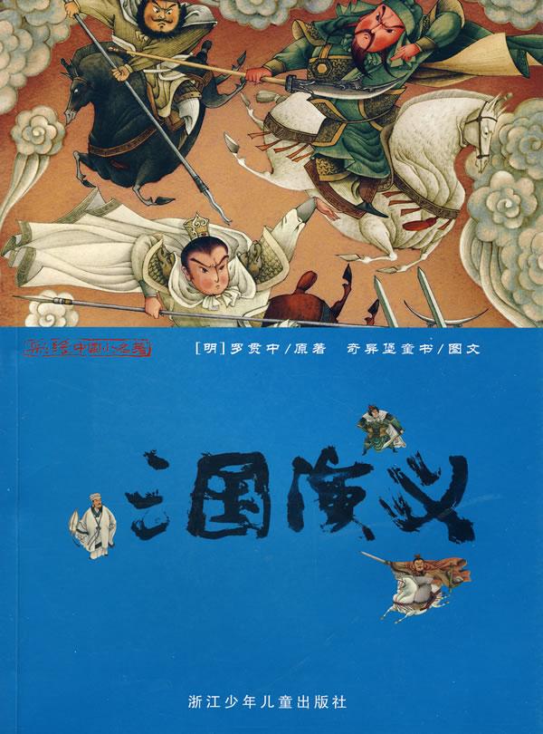 彩绘中国小名著:三国演义
