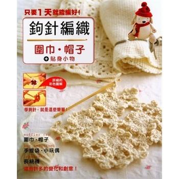 [港台原版]钩针编织--围巾