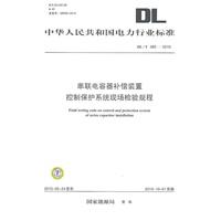 DL/T365