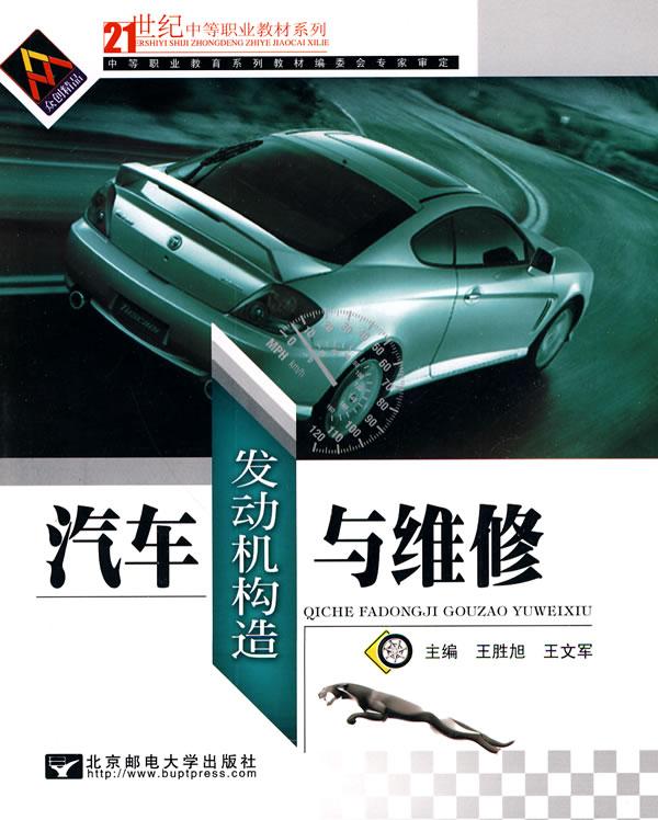 汽车发动机构造与维修/王胜旭