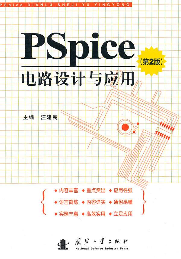 pspice电路设计与应用