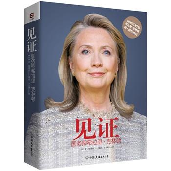 见证:国务卿希拉里・克林顿
