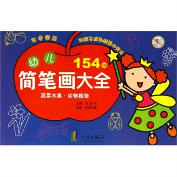《幼儿简笔画大全(蔬菜水果动物植物)》