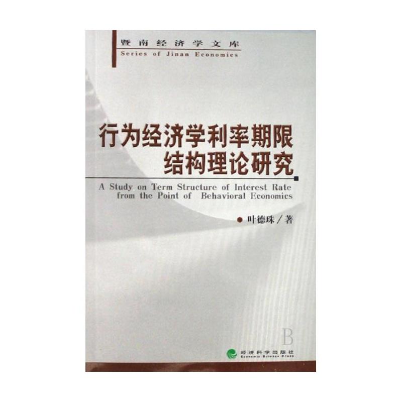 行为经济学利率期限结构理论研究/暨南经济学文库 叶德珠