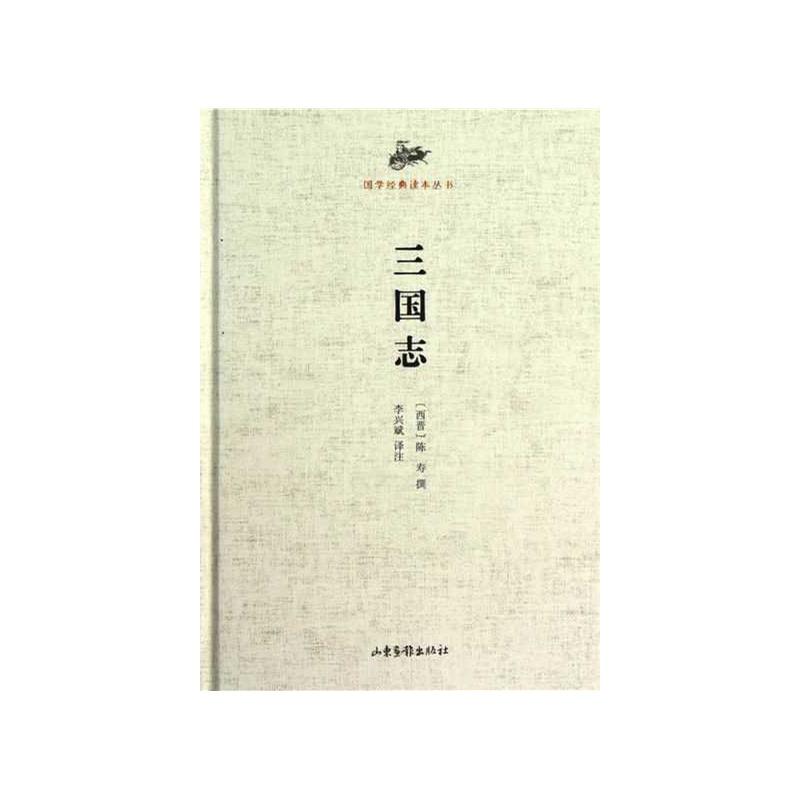 【三国志-陈寿图片】高清图_外观图_细节图
