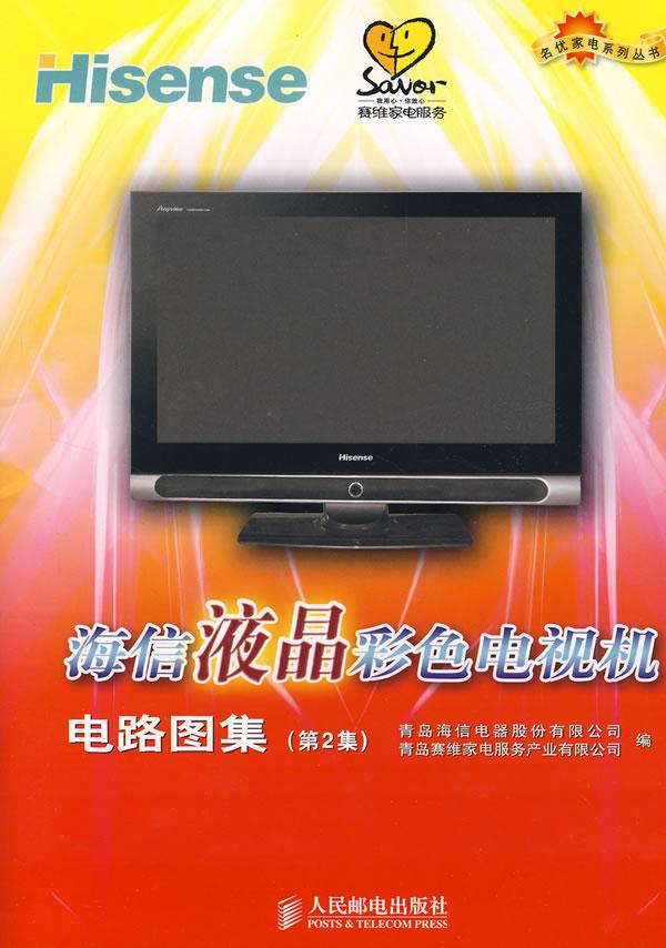 海信液晶彩色电视机电路图集(第2集)