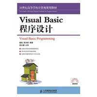 《VisualBasic程序设计》封面