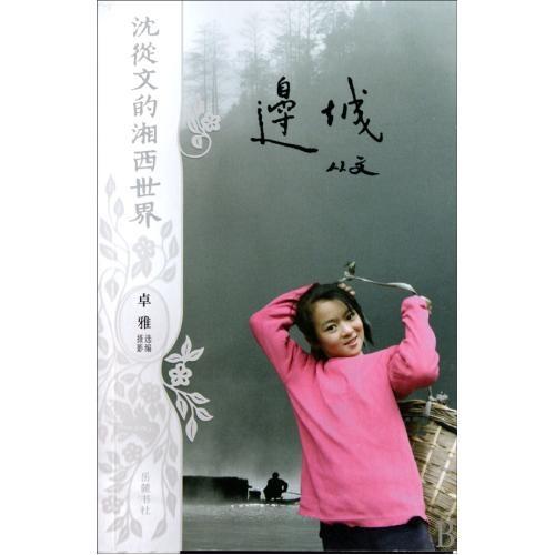 湘西书籍封面设计