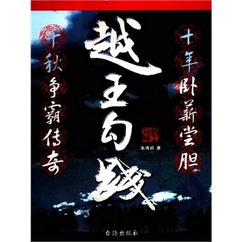 电子书黑道教父_越王勾践(电子书)