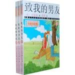可爱淘文集·致我的男友(3本)